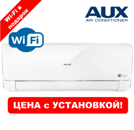 AUX ASW-H07A4/DE-R1 сплит-система с установкой