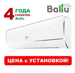 Сплит-система Ballu BSPR-09HN1с монтажом