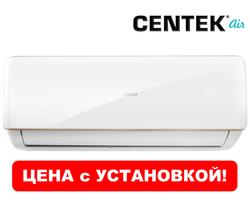 Кондиционер Centek CT-65E09 с монтажом