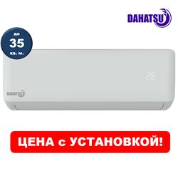 Сплит-система DAHATSU DA-12H