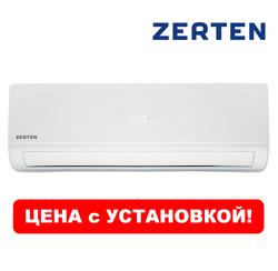 Сплит-система Zerten ZT-7 с монтажом